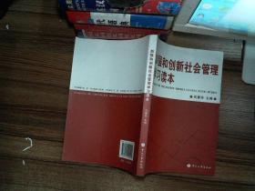 加强和创新社会管理学习读本