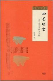 翰墨烟云:关于金石书画及其他