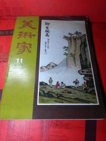 ---香港 美术家 11 双月刊 第十一期 1979年12月1日 、
