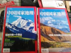 中国国家地理2013年3.7期