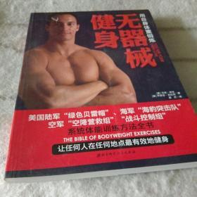 无器械健身:用自身体重锻练
