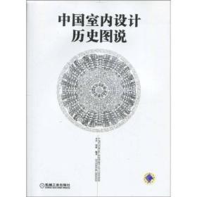 中国室内设计历史图说