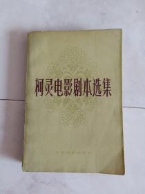 《柯灵电影剧本选集》1980年一版一印。