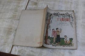 二十五块花岗岩(平装28开  1956年5月1版1印  印数80千册  有描述有清晰书影供参考)