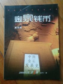金泉钱币双月刊2004年第1期