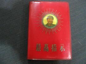 """红宝书---最高指示(毛主席最新指示:关于无产阶文化大革命)有4面林题词,""""林彪""""字样上皆被打""""X"""",书品请仔细见图。尺寸:7.2cm*10.4cm"""