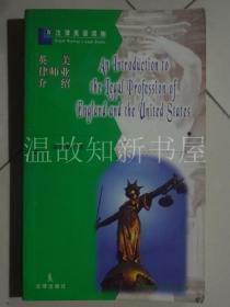 法律英语读物:英美律师业介绍  (正版现货)