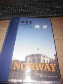列国志 挪威