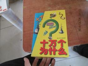 最新版 十万个为什么(全8册) 带函