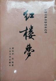 《红楼梦》三册全,刘旦宅插图
