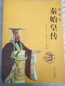 秦始皇传(彩图版)