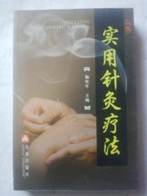 实用针灸疗法(修订版)