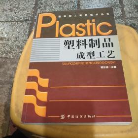 塑料制品成型工艺