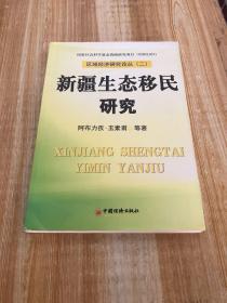 新疆生态移民研究