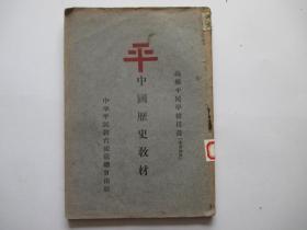 高级平民学校用书(全书四册) 中国历史教材    中华平民教育促进总会出版