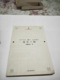 当代易学研究丛刊:易学三种 :过半刃言,黼爻,衍变通论
