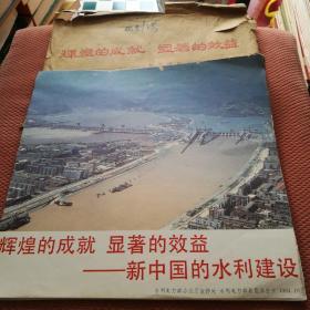 辉煌的成就显著的效益-新中国的水利建设