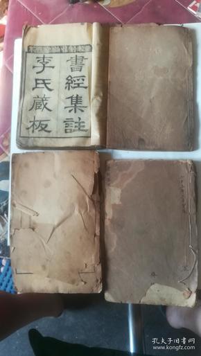 书经集注(四本6卷内容全)