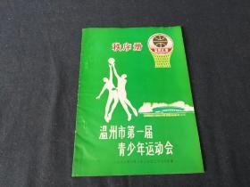 温州市第一届青少年运动会 篮球比赛   秩序册
