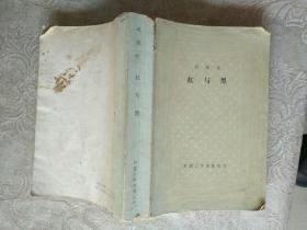 外国文学《红与黑》网格本!品相如图,铁橱中北2--4