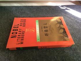 签名赠本 外国文学 获诺贝尔文学奖作家丛书 【呼唤雪人】版挺如新 签赠名家 值得收藏