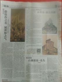借仿作之名  展浑厚之气  唐岱的《摹李成雪景山水图》 《中国书画报》2016年10月15日。第79期。