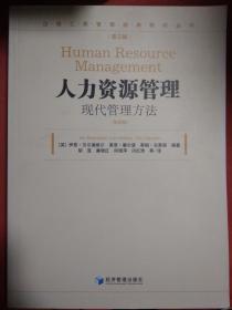 人力资源管理 现代管理方法 (第4版)   第四版