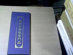 观世音菩萨普门品(经折装)
