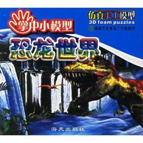 掌中小模型:恐龙世界