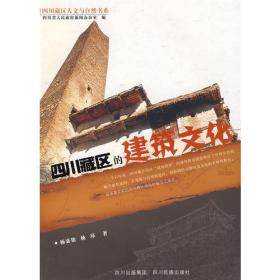 四川藏区的建筑文化