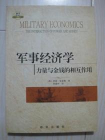军事经济学 力量与金钱的相互作用