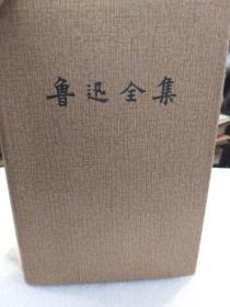 硬精装本《鲁迅全集》第8卷一册