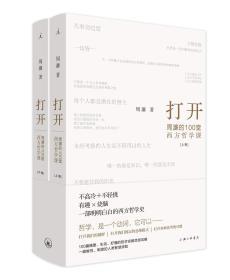 打开:周濂的100堂西方哲学课(上下)