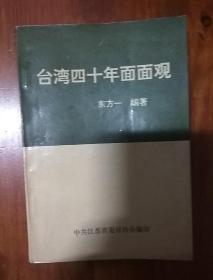 台湾四十年面面观