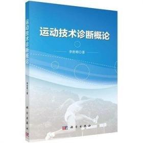 正版 运动技术诊断概论 李世明  科学出版社 9787030393739