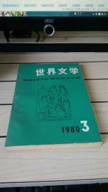 世界文学1980.3