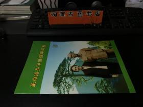 革命终身伴侣百年诞辰(李富春、蔡畅夫妇诞辰一百周年纪念)邮票