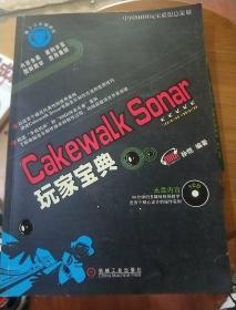 Cakewalk Sonar玩家宝典