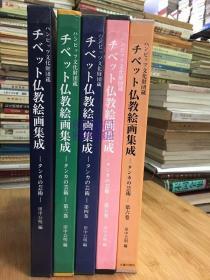 西藏佛教绘画集成 (第1.3.4.5.6卷)共5册合售 包括唐卡 绘画 佛像等  仫教绘画集成(第1.3.4.5.6卷)共5册合售(小8开布面精装本铜版纸彩印)英文日文版
