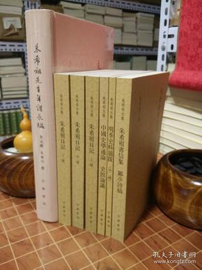 朱希祖文集 现4种6册(朱希祖书信集 郦亭诗稿 明季史料题跋 外二种,中国史学通论 史馆论议 朱希祖日记)+朱希祖先生年谱长编 总7册合售 均是一版一印