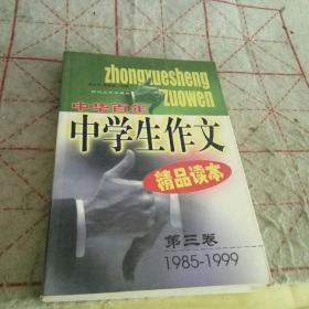 中华百年中学生作文精品读本(第一卷)(1912-1948)】