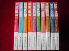 健康正能量(1-10册)全十册