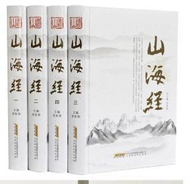 正版包邮 山海经 全套4册 豪华精装 百科全书宝典