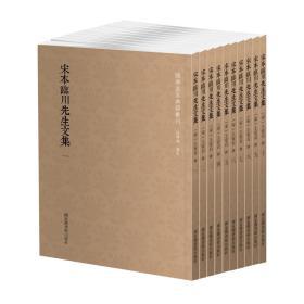 宋本临川先生文集(套装全十册)