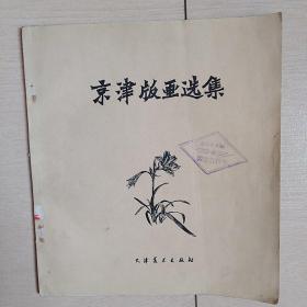京津版画选集(画册)1959年初版