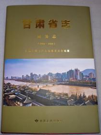 甘肃省志商务志(1986-2010)
