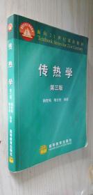 传热学 第三版 第3版 杨世铭