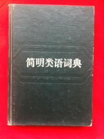 简明类语词典(精装)