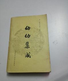 幼幼集成(63年印).