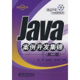 Java案例开发集锦 (第二版)